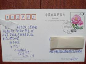 实寄明信片,2000福建永春邮戳清晰,40分牡丹邮资片(英文一版),背面清源山老君岩,单张,品好