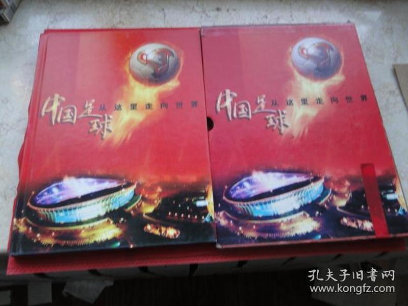 中国足球从这里走向世界【邮票】邮票品佳。外盒稍损