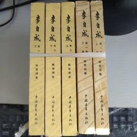 李自成(第一、二卷共五册)