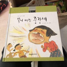 韩语绘本8