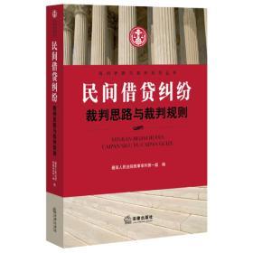 民间借贷纠纷裁判思路与裁判规则