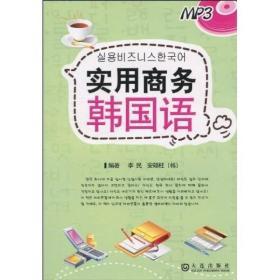 实用商务韩国语