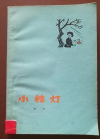 小桔燈(一版一印,封面、插圖懷舊,品好!)