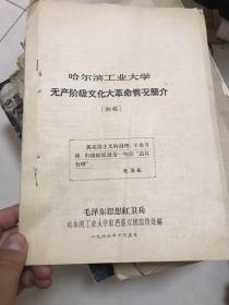 哈尔滨工业大学无产阶级文化大革命情况简介(初稿)!