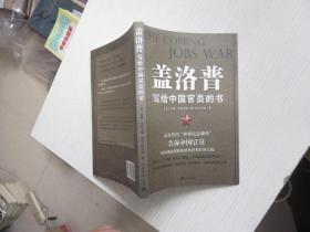 盖洛普写给中国官员的书