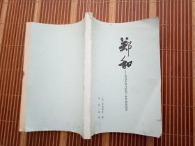 郑和——联结中国与伊斯兰界的航海家【油印本】