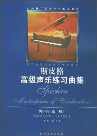 全国音乐院系声乐教学曲库:斯皮格高级声乐练习曲集(男中音第1册)