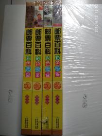 邮票百科彩色图鉴(套装共4册)