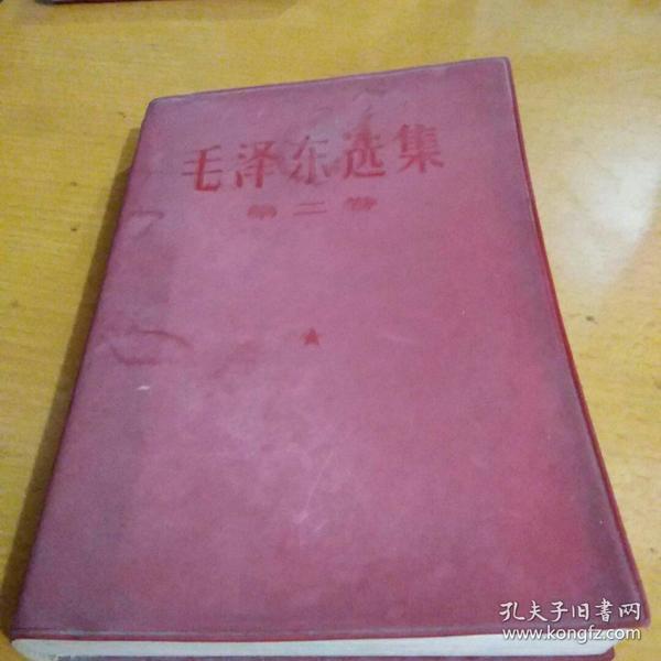 毛泽东选集2