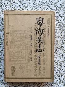 粤海关志:广州史志丛书