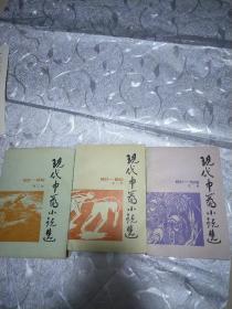 现代中篇小说选1921 -1949 (第一辑 第二辑 第三辑 3册合售)