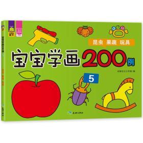 寶寶學畫200例(5):昆蟲·果蔬·玩具