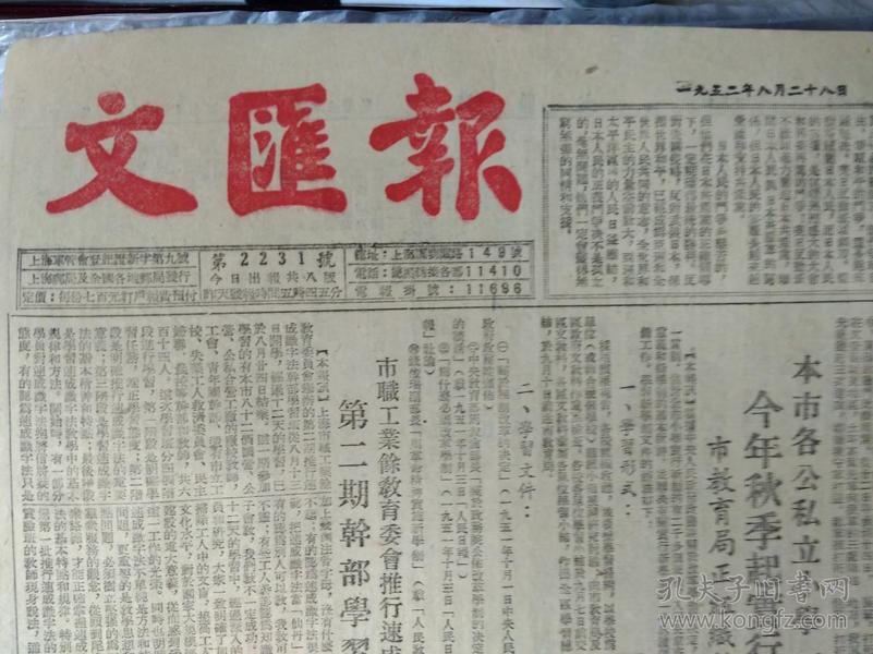 1952年8月28《文汇报》