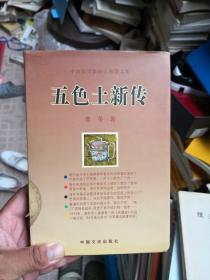 【五色土新传(中国宜兴紫砂人物散文集)】精装本  签名        新E2