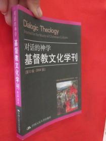 基督教文化学刊        第12辑·2004秋:对话的神学