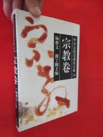 中日文化交流史大系.4.宗教卷【大32开,硬精装】