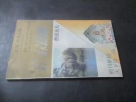 安宁 温泉旅游指南