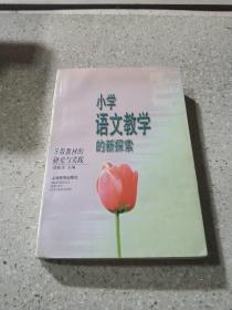 小学语文教学的新探索(一版一印)