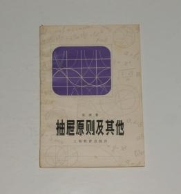抽屉原则及其他  1978年1版1印