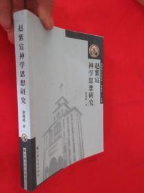 基督教文化丛书:赵紫宸神学思想研究