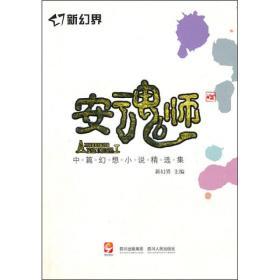 新幻界·安魂师:中篇幻想小说精选集