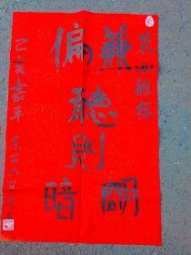 21011603 著名评书表演艺术家连丽如书法一幅 70*45