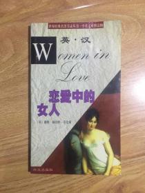 恋爱中的女人(英汉对照)