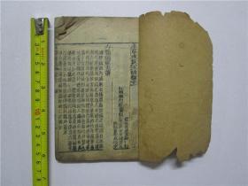 清代木刻本《本草求原》存;卷十一(一册)小32开