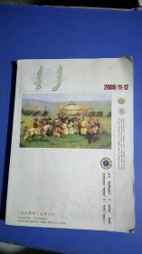 花的原野【蒙文】2009,11.12