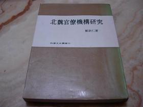 北魏官僚机构研究 76年 初版