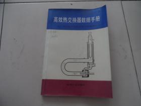 高效热交换器数据手册