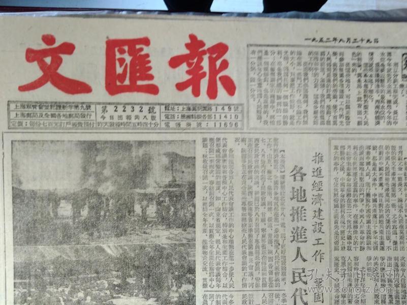 1952年8月29《文汇报》