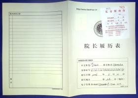21011609 中国策划研究院院长李光斗名片1张 照片2张 资料1份