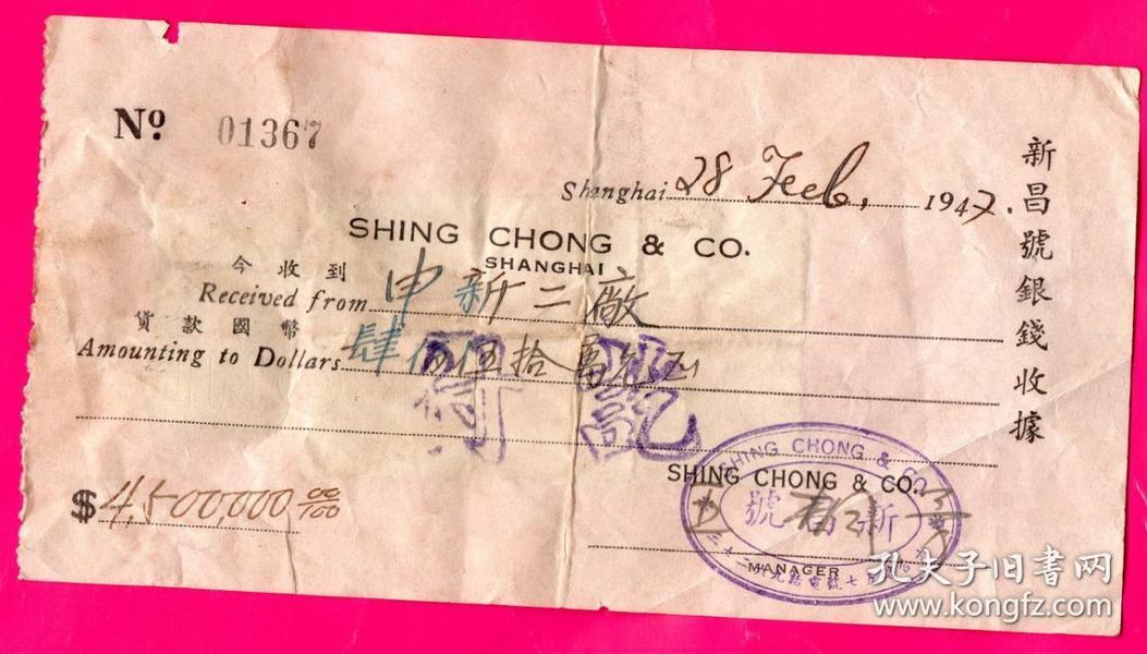 民国印花税票--中华民国1947年新昌号银钱收据,贴税票7张(齿孔移位)