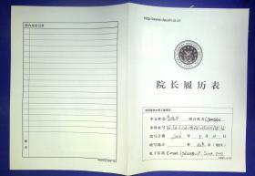 21011610 中国策划研究院院长李光斗高端调查问卷2张 资料1份