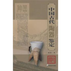 中国古代陶瓷鉴定