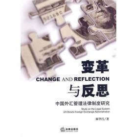变革与反思:中国外汇管理法律制度研究