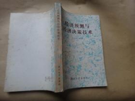 经济预测与经济决策技术 上册 冯文权签名赠送胡迪鹤教授