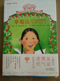 【摆渡船当代世界儿童文学金奖书系】草莓山