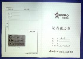 21011611 记者李光斗资料1张 个人承诺书1张