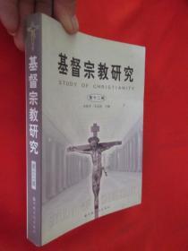 基督宗教研究(第12辑)