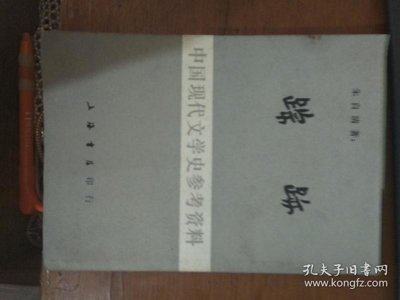 踪迹(中国现代文学史参考资料)