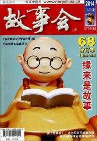 故事会(2014年11-13期·68·总第560-562,合订本)