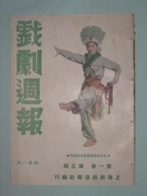 戏剧周报   第五期,内有 梅兰芳合影  女影星陈波儿,周璇旧照。