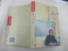 楞伽大义今释 复旦大学出版社2002年出版 32开平装