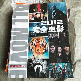 2012年完全电影,环球银幕增刊