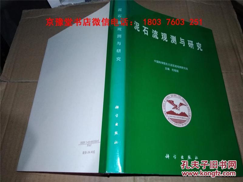 泥石流观测与研究   内页带作者杜榕桓签名   包真