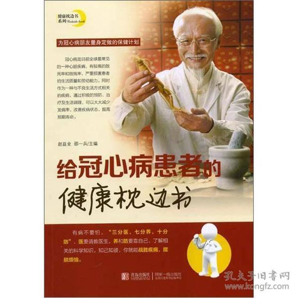 给冠心病患者的健康枕边书
