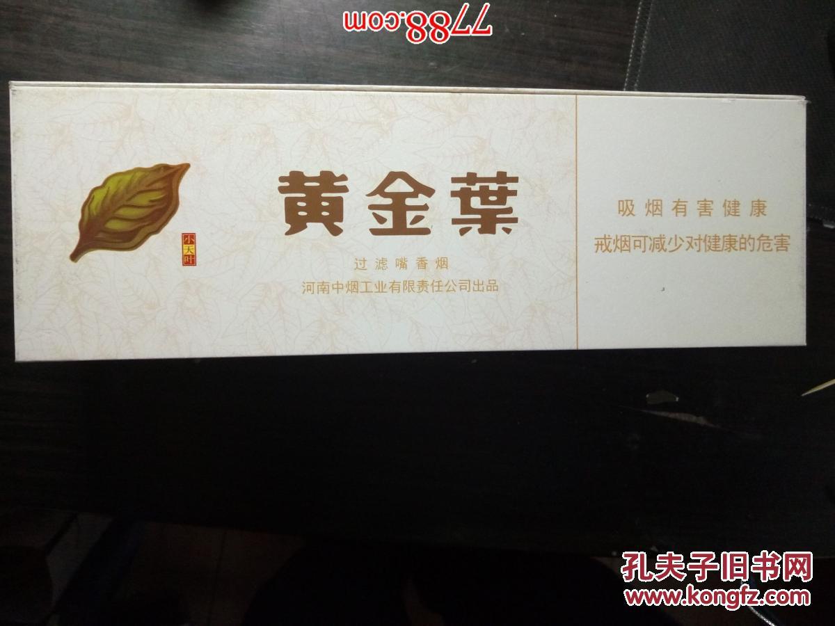 3d烟盒:黄金叶(小天叶)图片