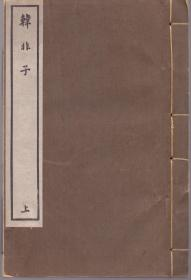 《韩非子-亁道本韩非子廿卷》线装三册全 韩非著 嘉庆二十三年 尺寸:20.5X13.5X2CM